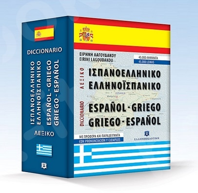Σύγχρονο Ισπανοελληνικο - Ελληνοισπανικό Λεξικό Γ' Εκδοση συμπληρωμένη - Συγγραφέας: Ειρήνη Λαγουδάκου - Εκδόσεις Ελληνοεκδοτική