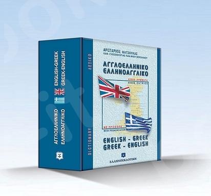 Λεξικό Αγγλοελληνικό - Ελληνοαγγλικό Τσέπης - Συγγραφέας: Αρίσταρχος Ματσούκας - Εκδόσεις Ελληνοεκδοτική