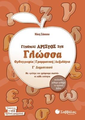 Γίνομαι άριστος στην Γλώσσα (Ορθογραφία - Γραμματική - Λεξιλόγιο) για την Γ' Δημοτικού - Συγγραφέας: Ν. Σακκου - Εκδόσεις Σαββάλας