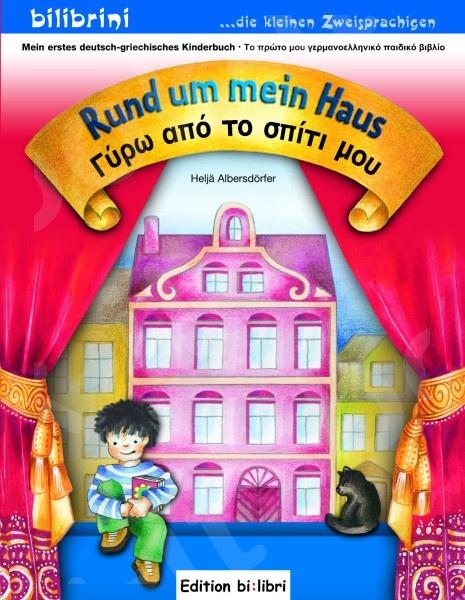 Rund um mein Haus (Γύρω από το σπίτι μου) by bi:libri (Βιβλίο του μαθητή)