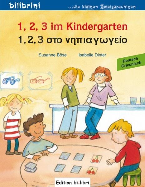1, 2, 3 im Kindergarten (1, 2, 3 στο νηπιαγωγείο) by bi:libri (Βιβλίο του μαθητή)