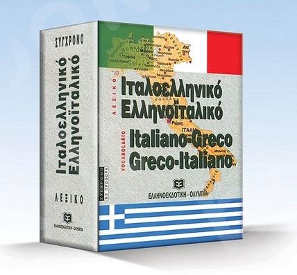 Σύγχρονο Ιταλοελληνικό και Ελληνοιταλικό Λεξικό – Νέα έκδοση - Συγγραφέας: Συλλογικό έργο - Εκδόσεις Ελληνοεκδοτική