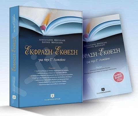 Έκφραση - έκθεση - Γ΄ Λυκείου (Γενικής Παιδείας) - Συγγραφείς: Αλέξανδρος & Σπύρος Μητσέλος - Εκδόσεις Ελληνοεκδοτική