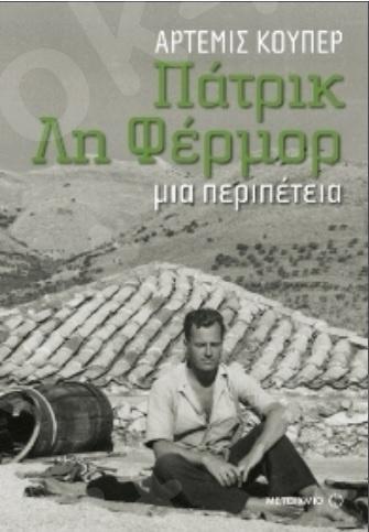 Πάτρικ Λη Φέρμορ: μια περιπέτεια - Συγγραφέας: Artemis Cooper - Εκδόσεις Μεταίχμιο