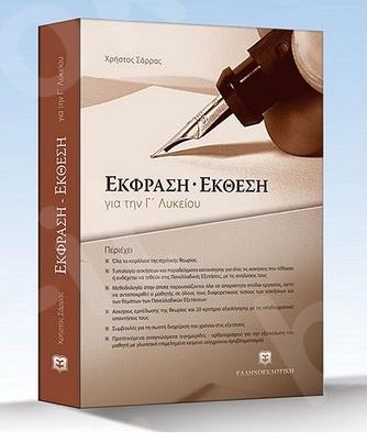 Έκφραση - έκθεση - Γ΄ Λυκείου (Γενικής Παιδείας) - Συγγραφέας: Χρήστος Σάρρας - Εκδόσεις Ελληνοεκδοτική