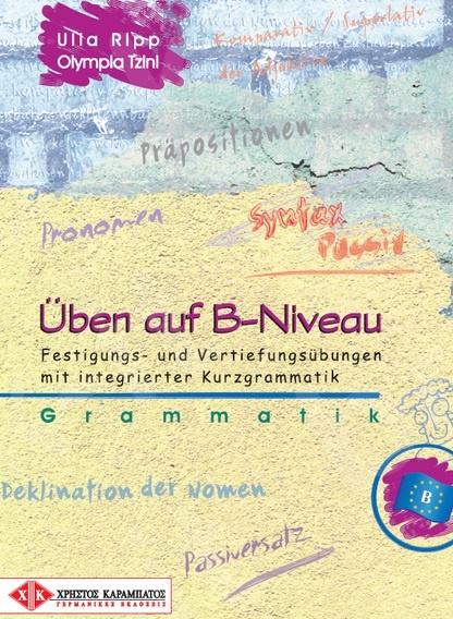 Üben auf B-Niveau. Grammatik - Fertigungs- und Vertiefungsübungen mit integrierter Kurzgrammatik - Βιβλίο Μαθητή