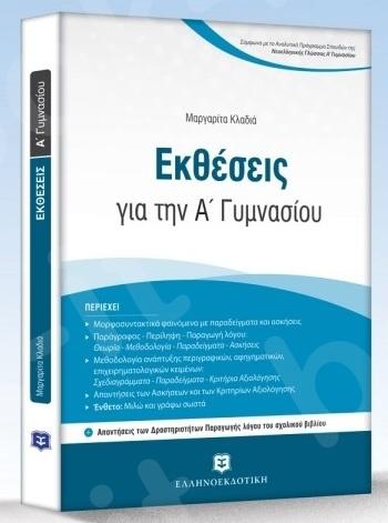 Εκθέσεις - Α' Γυμνασίου - Συγγραφέας: Μαργαρίτα Κλαδιά – Εκδόσεις Ελληνοεκδοτική