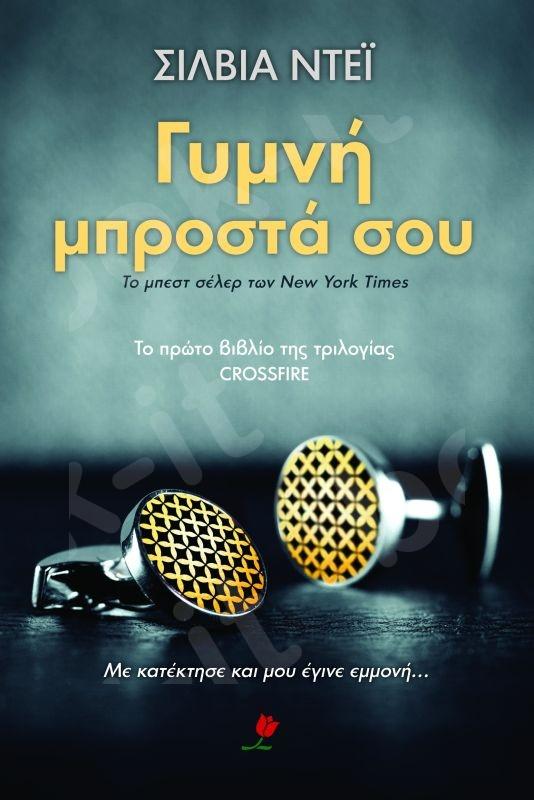 Γυμνή μπροστά σου - Συγγραφέας :Sylvia Day - Εκδόσεις Ψυχογιός