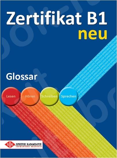Zertifikat B1 neu - Glossar (Γλωσσάριο)