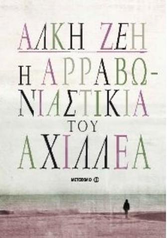 Η αρραβωνιαστικιά του Αχιλλέα (Νέα εμπλουτισμένη έκδοση) - Συγγραφέας: Άλκη Ζέη - Εκδόσεις Μεταίχμιο