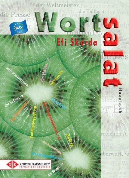 Wortsalat - Hauptbuch - Βιβλίο του μαθητή