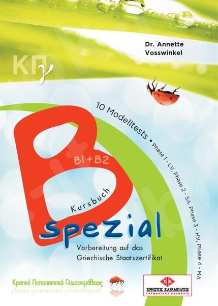 ΚΠγ Β spezial - Βιβλίο μαθητή