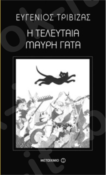 Η τελευταία μαύρη γάτα - Συγγραφέας: Ευγένιος Τριβιζάς - Εκδόσεις Μεταίχμιο