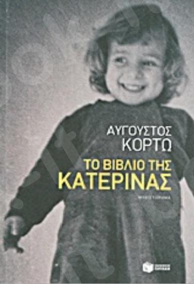 Το βιβλίο της Κατερίνας - Συγγραφέας : Κορτώ Αύγουστος - Εκδόσεις Πατάκη