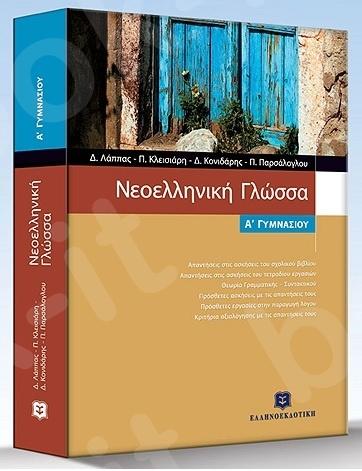 Νεοελληνική γλώσσα - Α' Γυμνασίου - Συγγραφείς: Λάππας, Κλεισιάρη, Κονιδάρης, Παρσάλογλου – Εκδόσεις Ελληνοεκδοτική