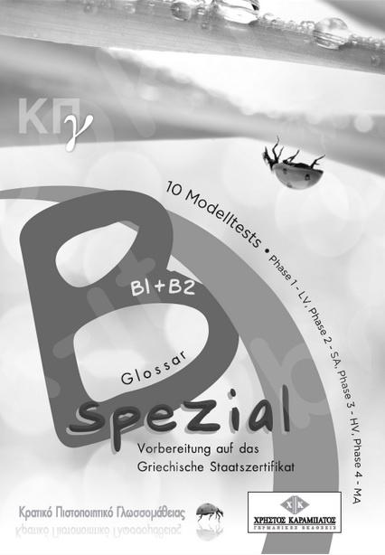 ΚΠγ Β spezial - Glossar (Γλωσσάριο)
