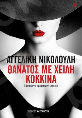 Θάνατος με χείλη κόκκινα - Συγγραφέας : Αγγελική Νικολούλη - Εκδόσεις Καστανιώτη