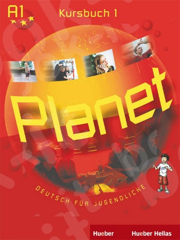 Planet 1 - Πακέτο Μαθητή Όλα τα βιβλία