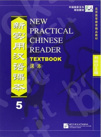 New Practical Chinese Reader 5 - Textbook