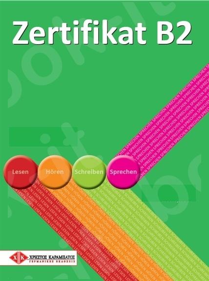 Zertifikat B2 - Schülerheft (Τετράδιο του μαθητή)