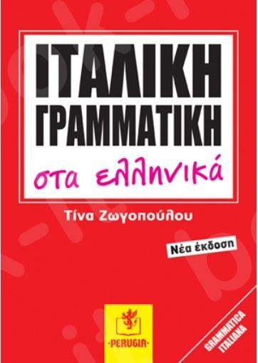 Grammatica Italiana - Νέα έκδοση - Βιβλίο Γραμματικής
