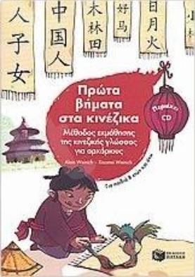 Πρώτα Βήματα στα Κινέζικα - Πατάκης