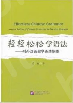 Effortess Chinese Grammar