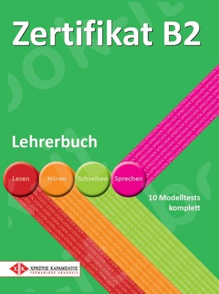 Zertifikat B2 - Lehrerbuch (Βιβλίο του καθηγητή)