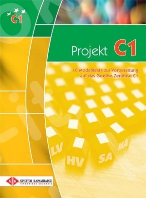Projekt C1 - Πακέτο Μαθητή όλα τα βιβλία