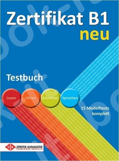 Zertifikat B1 neu - Πακέτο Μαθητή όλα τα βιβλία