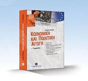 Κοινωνική και Πολιτική Αγωγή - Γ Γυμνασίου - Συγγραφέας: Σπύρος Φλώρος -  Εκδόσεις Ελληνοεκδοτική