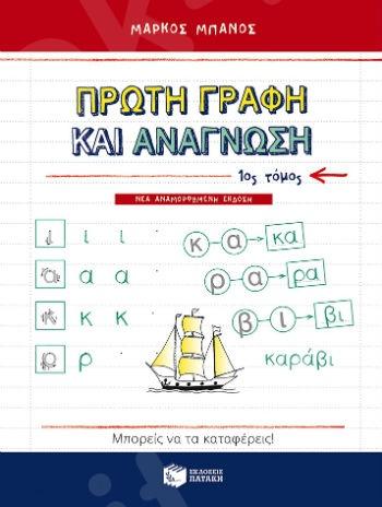 Πρώτη γραφή και ανάγνωση 1ος τόμος - Μπάνος Μάρκος - Α' Δημοτικού - Πατάκης