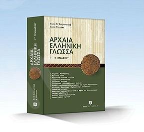 Αρχαία Ελληνική γλώσσα - Γ' Γυμνασίου - Συγγραφέας: Μαρία Ντότσικα, Μαρία Αναγνωσταρά – Εκδόσεις Ελληνοεκδοτική