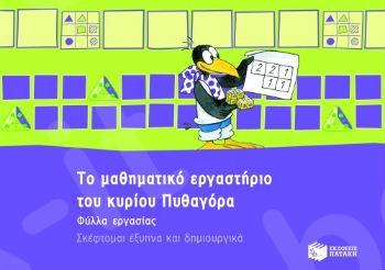 Το μαθηματικό εργαστήριο του κυρίου Πυθαγόρα - Maier Peter Herbert - Α' Δημοτικού - Πατάκης
