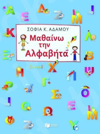 Μαθαίνω την αλφαβήτα - Αδάμου Σοφία - Α' Δημοτικού - Πατάκης