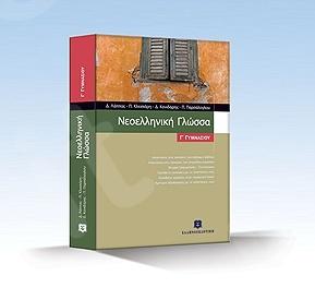 Νεοελληνική γλώσσα - Γ' Γυμνασίου - Συγγραφείς: Λάππας, Κλεισιάρη, Παρσάλογλου – Εκδόσεις Ελληνοεκδοτική