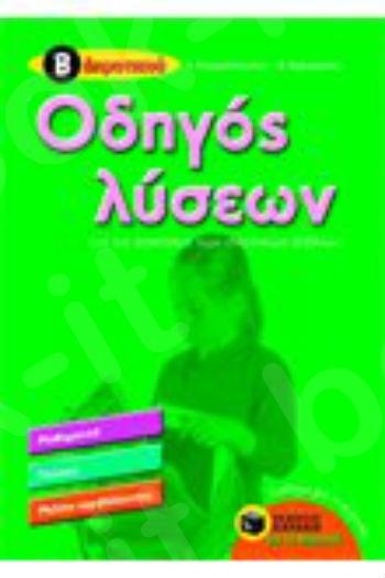 Οδηγός λύσεων για τις ασκήσεις των σχολικών βιβλίων - Καραγιάννης,Ευαγγελόπουλος - Β' Δημοτικού - Πατάκης