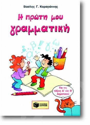 Η πρώτη μου γραμματική - Καραγιάννης Βασίλης - Α' & Β΄ Δημοτικού - Πατάκης