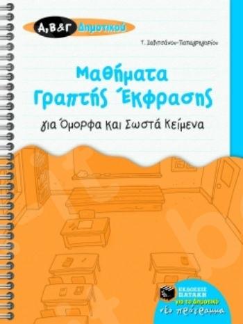 Μαθήματα γραπτής έκφρασης για όμορφα και σωστά κείμενα - Ζαβιτσάνου-Παπαγρηγορίου - Α'  Β΄ και Γ΄Δημοτικού - Πατάκης