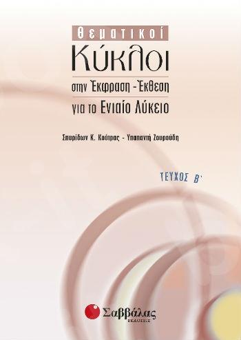 Θεματικοί  Κύκλοι στην έκφραση - έκθεση για το ενιαίο λύκειο (Τευχος Β') – (Σπ. Κουτρας, Υπ. Ζουρούδη) - Εκδόσεις Σαββάλας