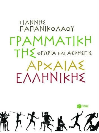 Γραμματική της αρχαίας ελληνικής. Θεωρία και ασκήσεις - Παπανικολάου Ιωάννης - Πατάκης
