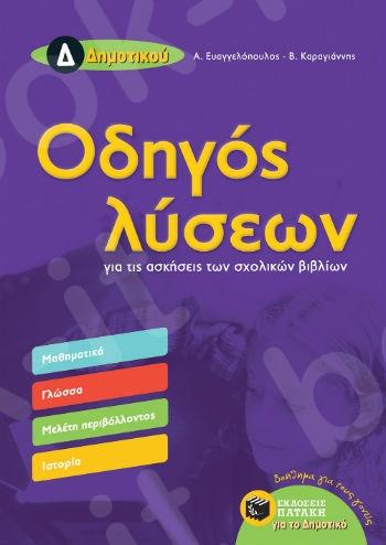 Οδηγός λύσεων για τις ασκήσεις των σχολικών βιβλίων (Μαθηματικά, Γλώσσα, Μελέτη Περιβάλλοντος, Ιστορία - Δ' Δημοτικού - Πατάκης