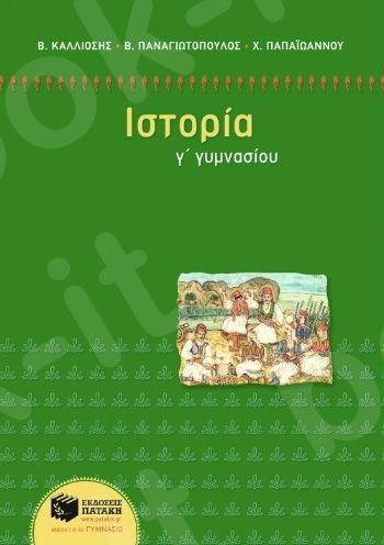 Ιστορία - Παπαϊωάννου,Κάλλιοσης,Παναγιωτόπουλος - Γ΄ Γυμνασίου  - Πατάκης