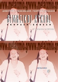 Θεματικοί κύκλοι, Έκθεση - Έκφραση - Σφακιανάκης,Μπακάλη - Β΄ Λυκείου - Μεταίχμιο