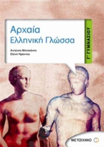 Αρχαία Ελληνική Γλώσσα - Μπιτσιάνης,Ήραντου - Γ΄ Γυμνασίου - Μεταίχμιο