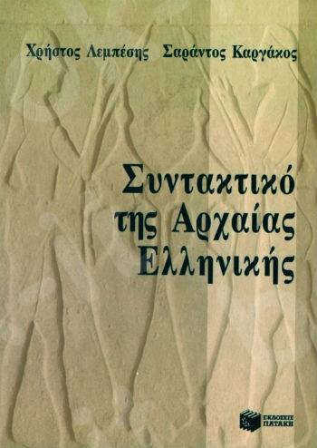 Συντακτικό της αρχαίας ελληνικής -  Καργάκος,Λεμπέσης - Πατάκης