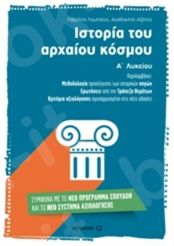 Ιστορία του Αρχαίου Κόσμου - Λαμπάτος,Αζέλης - A΄ Λυκείου - Μεταίχμιο