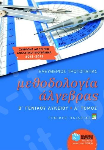 Μεθοδολογία Άλγεβρας Β΄ Γενικού Λυκείου γενικής παιδείας (α΄ τόμος) - Πατάκης