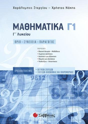 Μαθηματικά Γ΄ Λυκείου -  Γ1 Προσανατολισμού Θετικών Σπουδών & Σπουδών Οικονομίας και Πληροφορικής  - Συγγραφείς: Στεργίου -  Νάκης - Εκδόσεις Σαββάλας