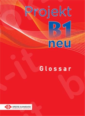Projekt B1 neu - Glossar (Γλωσσάριο)